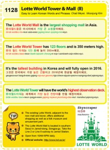 1128-Lotte World Tower and Mall