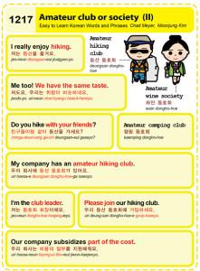 1217-Amateur club or society 2