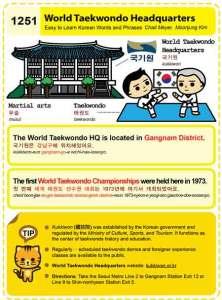 1251-World Taekwondo HQ