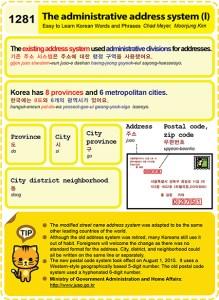 1281-Administrative address system 1