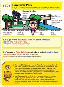 1305-Han River Park