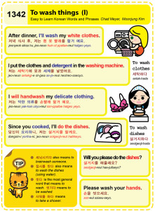 1342 - To wash things 1