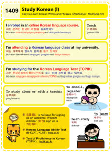 1409-Study Korean 1
