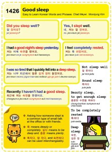 1426-Good sleep