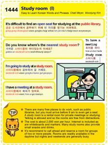 1444-study-room-1