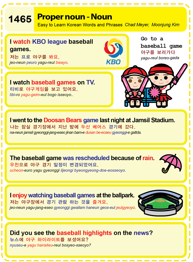 1465-baseball-watch-and-attend