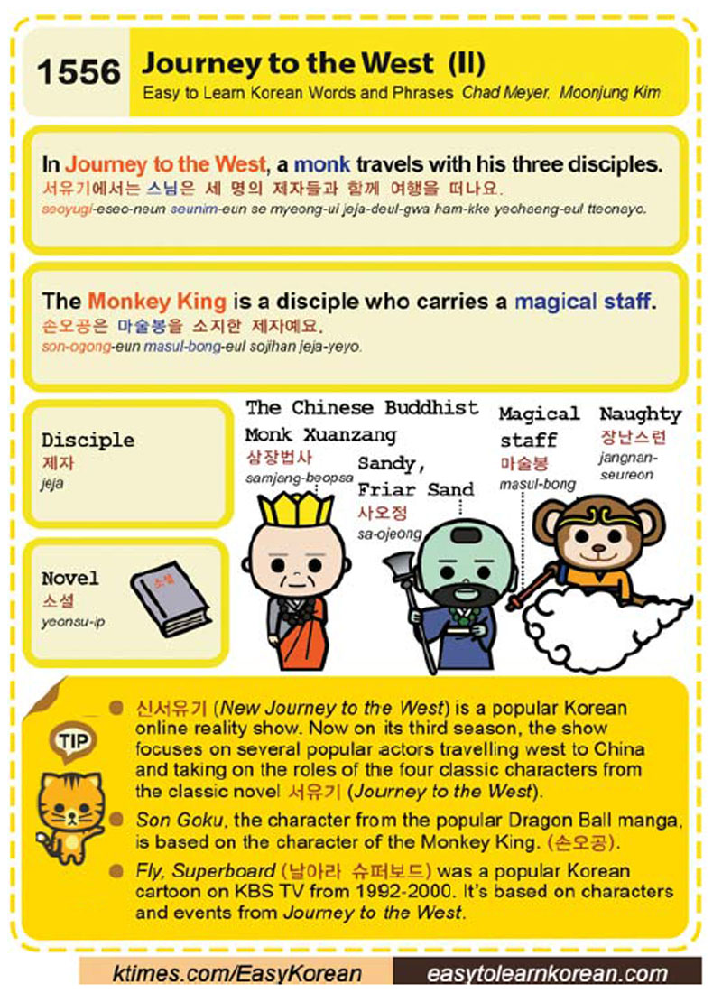 1556-Journey to the West 2