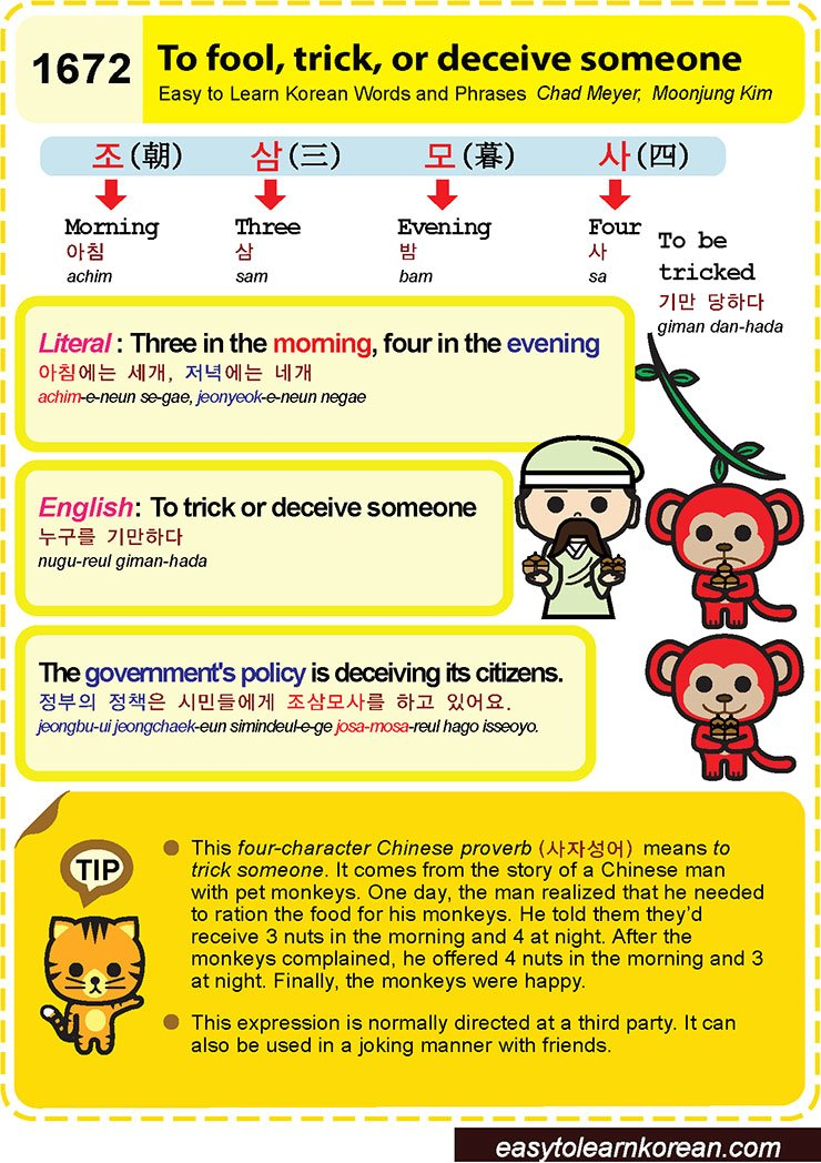 Easy to Learn Korean 1672 – To fool, trick, or deceive someone