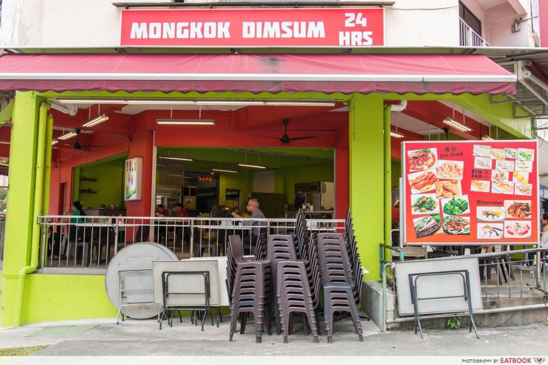 mongkok dim sum - storefront