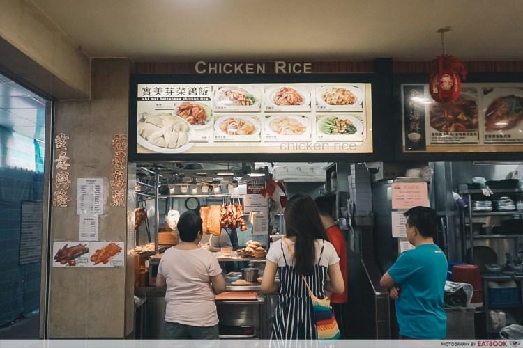 Shi Mei Hainanese Chicken Rice - (21)