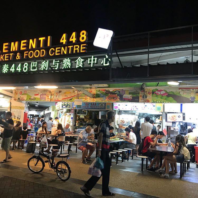 hawker centres west clementi 448 market and food centre