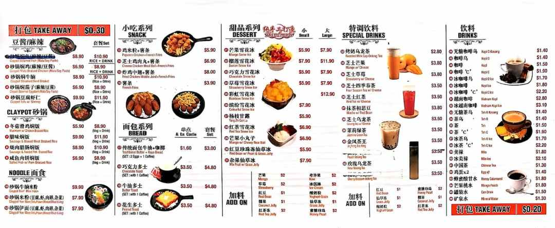 Bubble Tea Hotpot - Menu