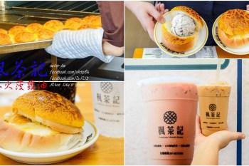 【桃園食記】楓茶記 冰火菠蘿油 中原大學店 會牽絲的香脆特濃芝心菠蘿油