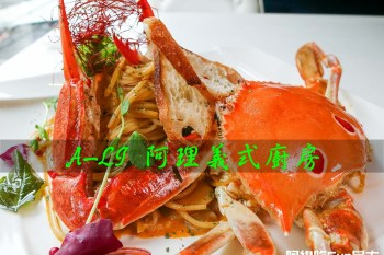 台北美食|A-LI 阿理義式廚房 中和巷弄藏著好厲害的義式小餐館