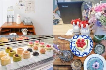 桃園美食 里花甜廚 Lyon sakura 日雜簡約風下午茶甜點店