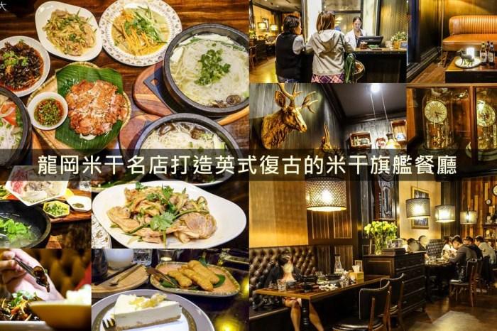 桃園忠貞米干推薦 八妹婆婆民族創藝過橋米線龍岡米干名店打造英式復古的米干旗艦餐廳