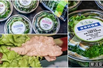 2020生菜宅配推薦!翠活安全蔬果,無毒生菜沙拉推薦,免沖洗直接吃附開箱試吃、食譜、購買連結