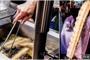 西班牙油條|夜市小吃推薦-1支10元,買5送1,排隊人氣的異國風味小吃附菜單、停車交通2020