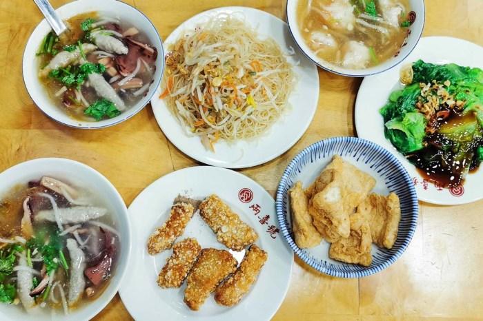 兩喜號 台北美食推薦-萬華百年老店魷魚焿、米粉炒都好吃,2020米其林必比登附美食菜單價錢、停車交通2020