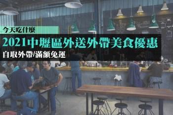 2021中壢區外送外帶美食優惠(含UberEats/foodpanda外送平台範圍)