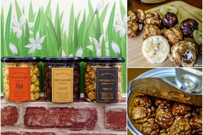 2021涮嘴零食推薦!泰國joe's popcorn 喬的美式爆米花,原裝進口的蘑菇爆米花