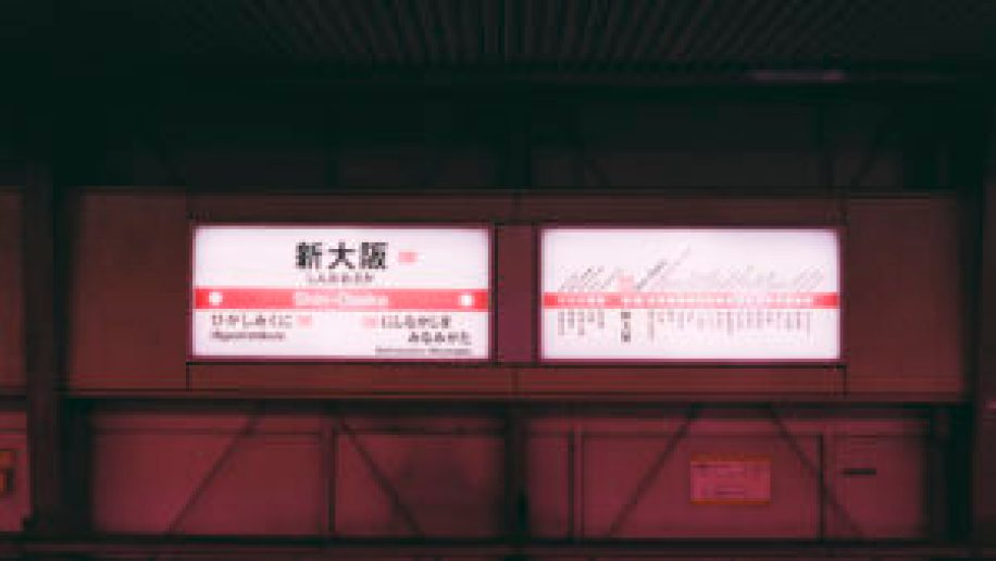 Le metro à Osaka