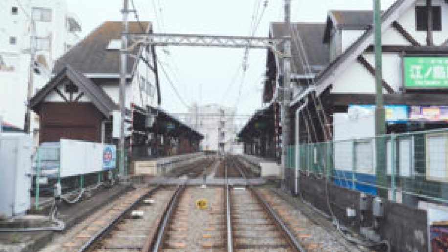 La gare d'Enoshima