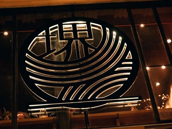 Logo du restaurant Ryukishin