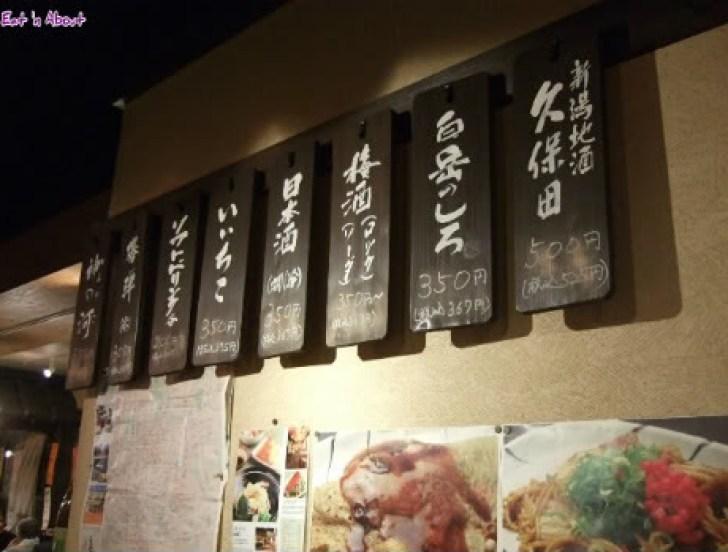 Nishiki, Kyoto: Genzou interior
