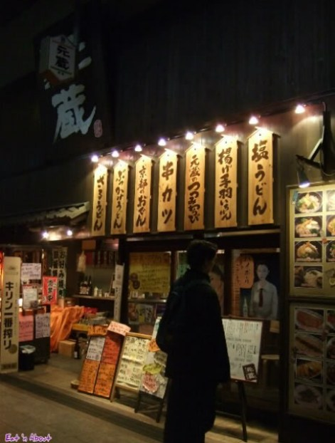 Nishiki, Kyoto: Genzou exterior