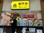 Macau Cafe at Parker Place 澳門街