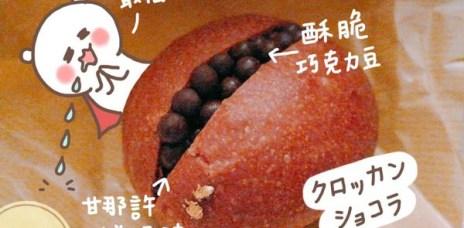 。東京 澀谷 。365日:上遍日本烘焙雜誌,小鳩洋菜大推的麵包店