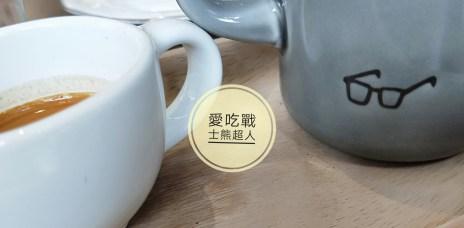 。台中 南屯。Hitomi 喜德盛眼鏡eye+coffee:來去眼鏡行喝杯咖啡+超美味甜點。