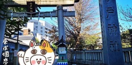 。東京 淺草。今戶神社:招財貓的發祥地,東京戀愛神社 & 賞櫻密所+日劇場景。