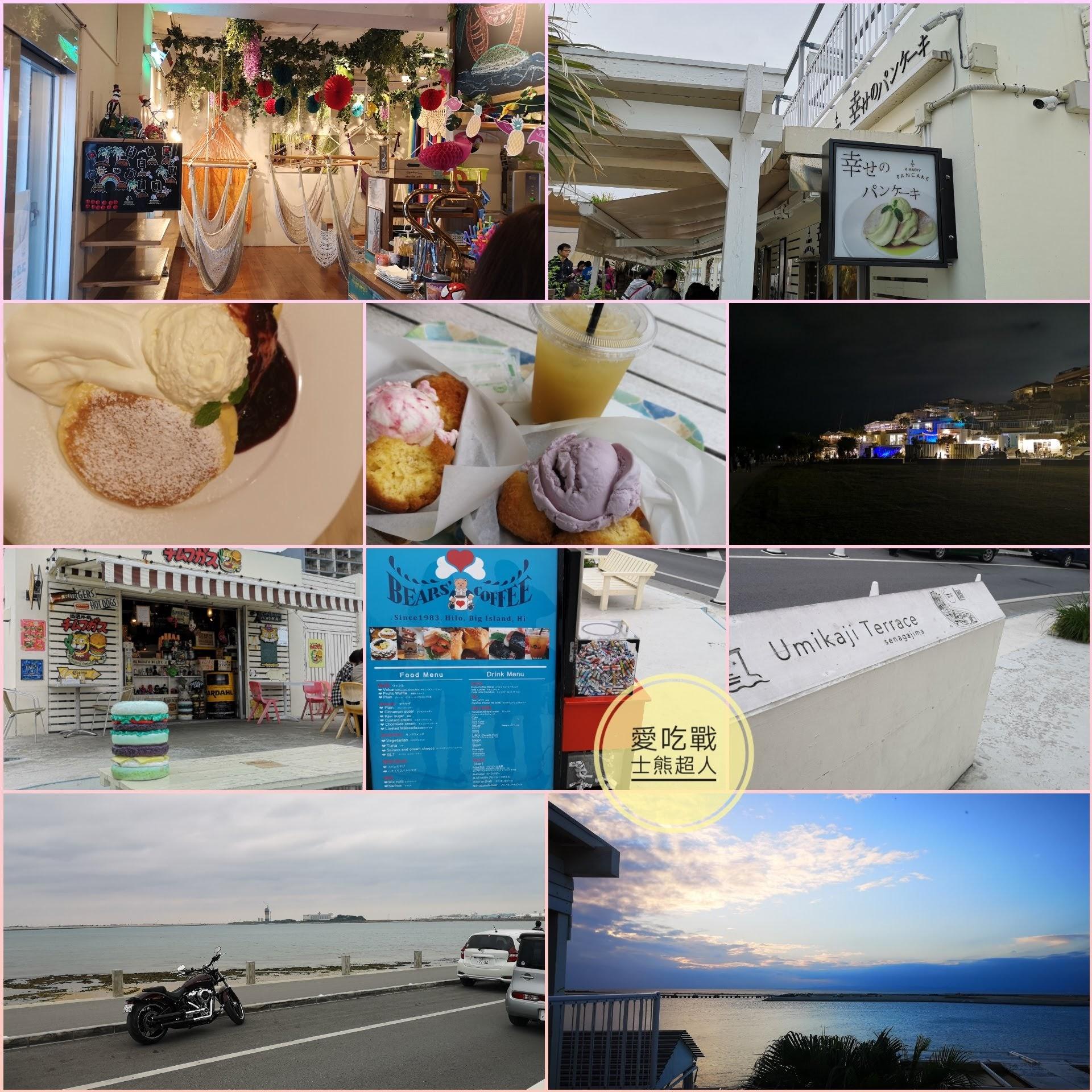 。沖繩 瀨長島。像是來到沖繩的地中海一般,必吃美食景點住宿全攻略