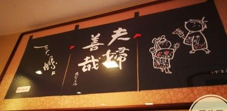 。大阪 道頓堀。夫婦善哉 紅豆湯:法善寺散策,下雨天,就來去吃吃紅豆湯湯圓吧~