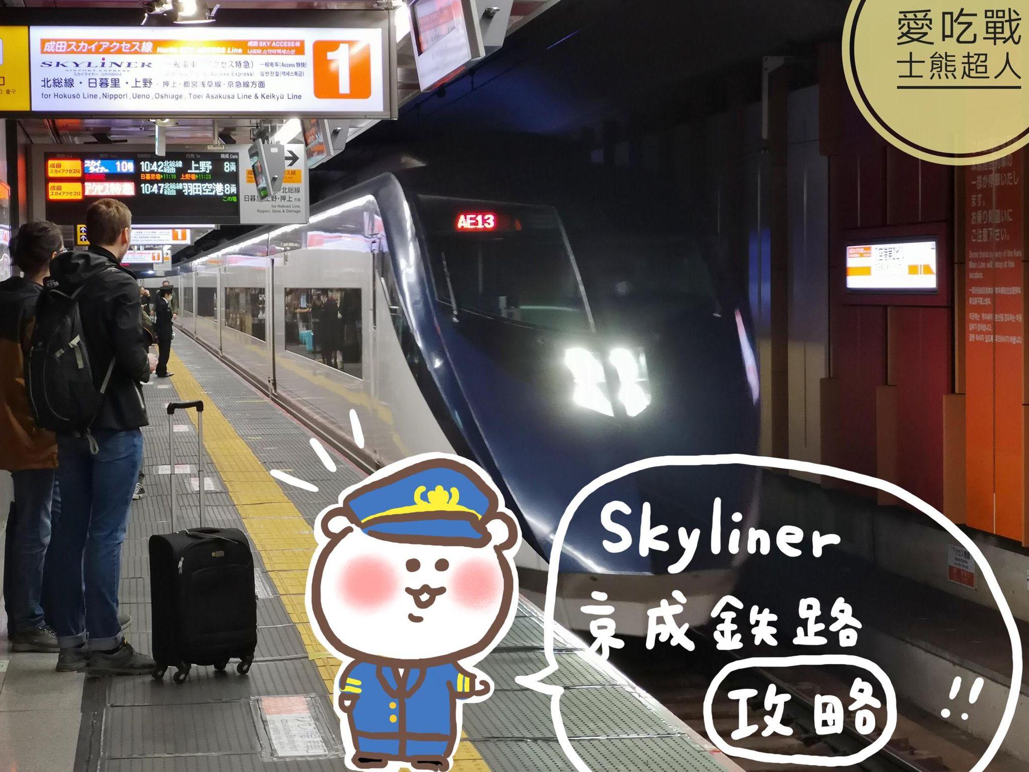 。東京 交通。成田機場來回上野:Skyliner 京成鐵路攻略(路客KLOOK全流程) 2019更新版