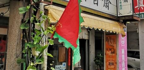 。台中 梧棲。林異香齋:梧棲老街走過百年歷史的餅店,招牌鹹蛋糕+金牛角,海線在地的好滋味。