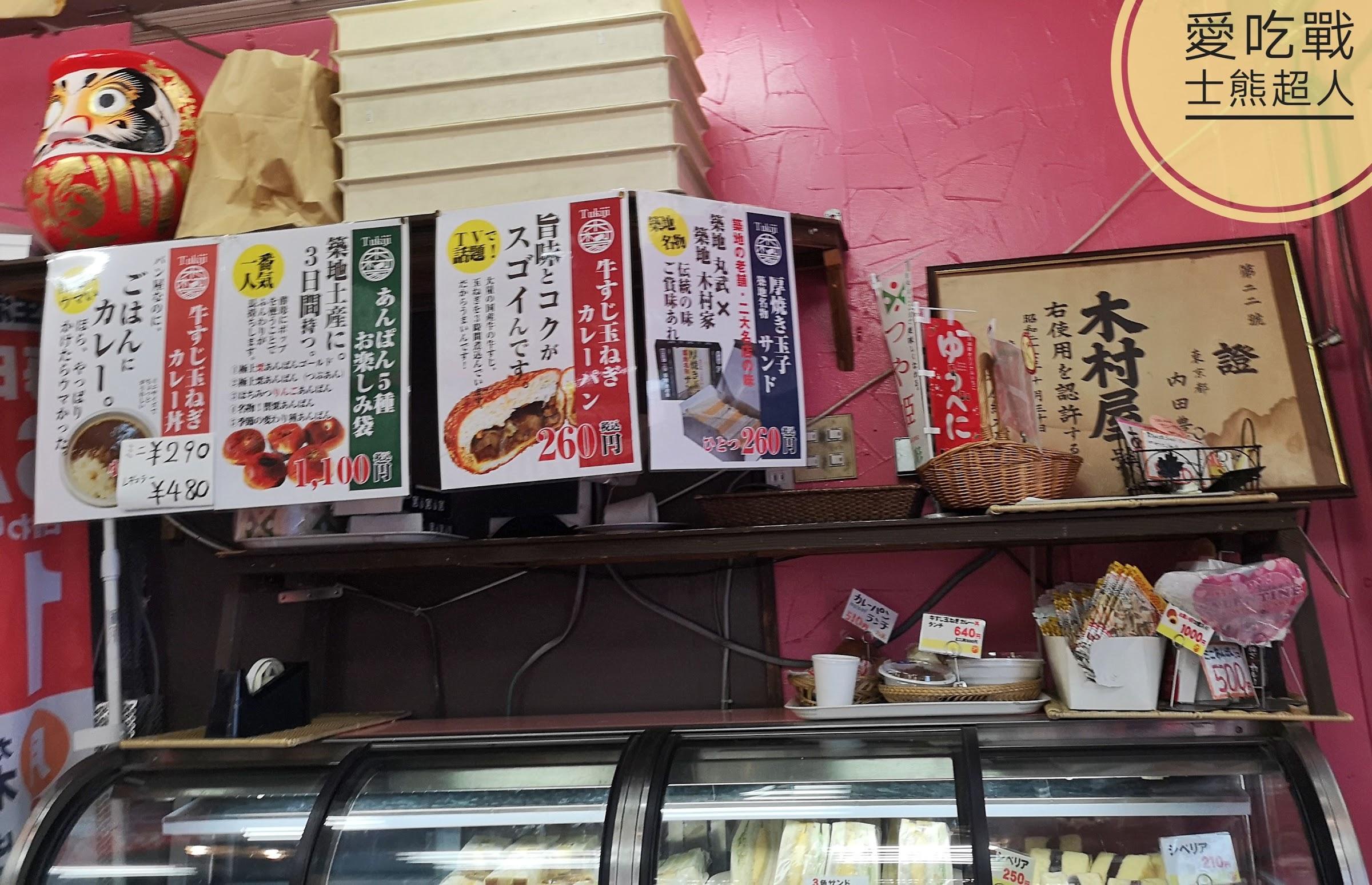 。東京 築地。築地木村家:在地人的私藏麵包店,超好吃的極上栗子麵包&牛筋咖裡麵包