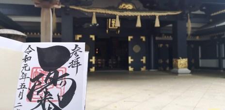 。東京 都電荒川線 。穴八幡宮:在早稻田大學旁的傳奇神社,有著特別的一陽來復御朱印。