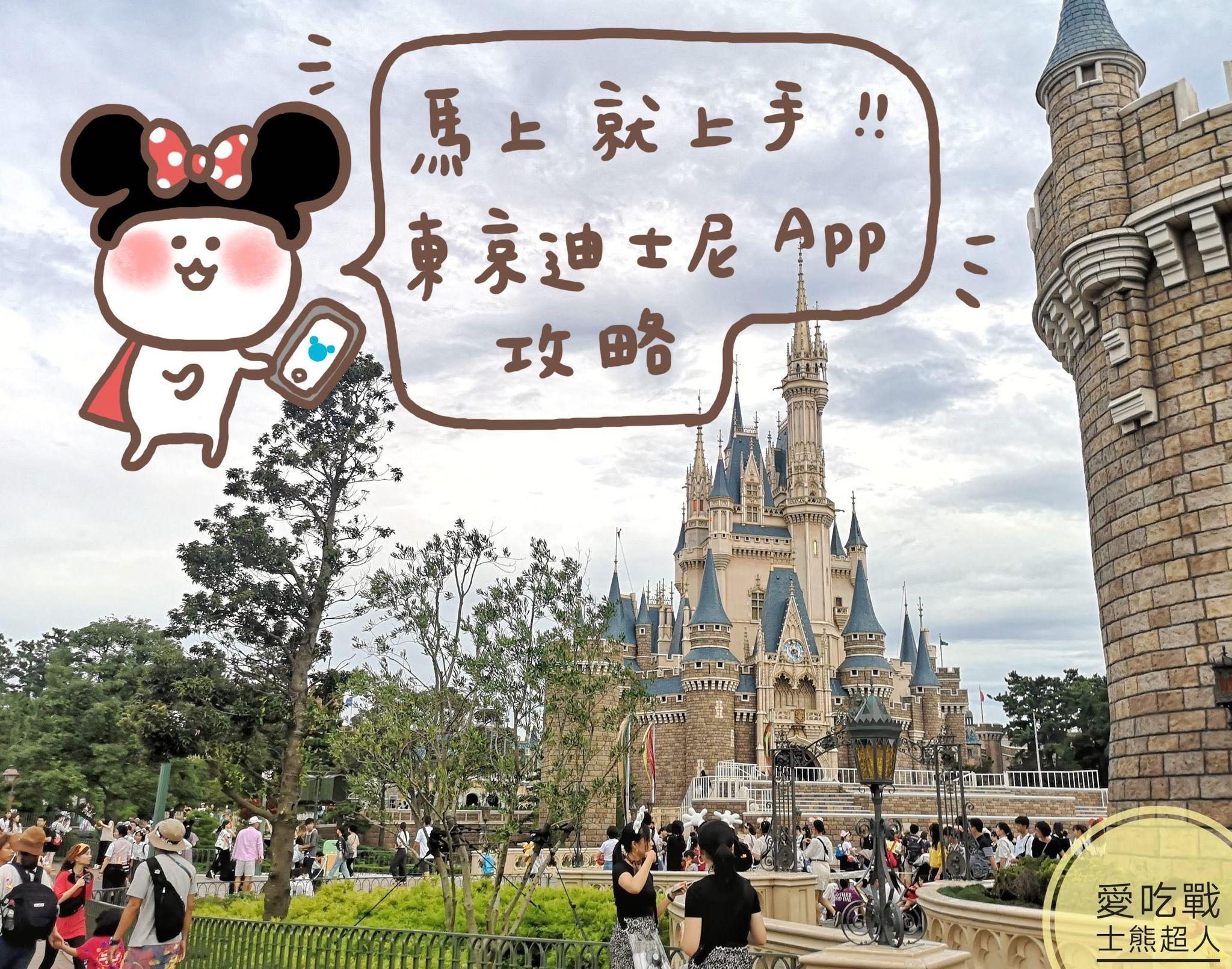 。東京迪士尼APP攻略。抽FP不用再排隊,快速通關+APP教學全公開(2019.09更新)
