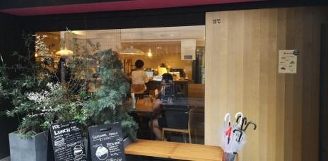 。東京 澀谷。15℃:東京一番麵包店-365日的姊妹店,隱藏在代代木公園旁的咖啡廳