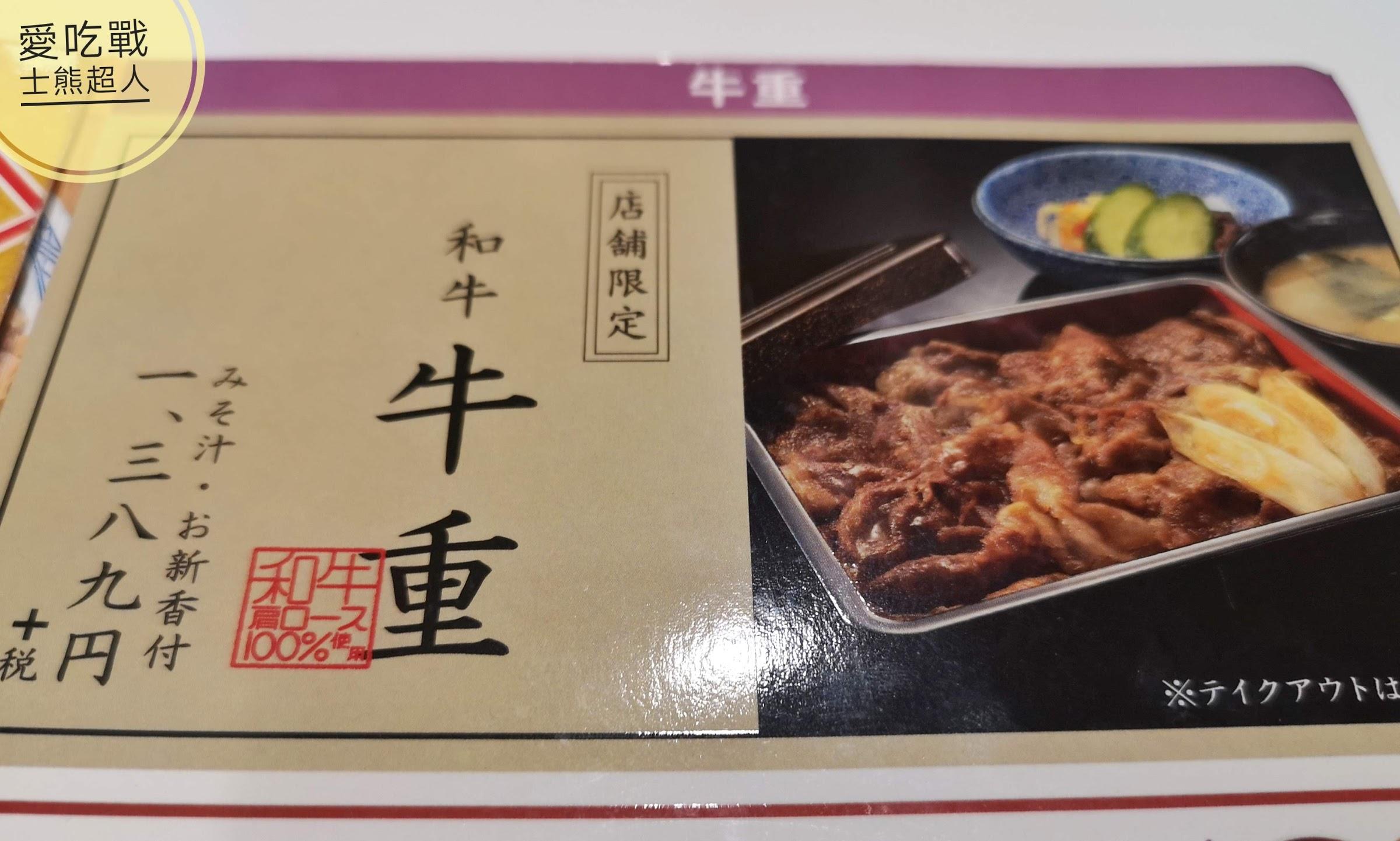 。東京 羽田機場 美食。三間最親民的24小時餐廳:Mos Cafe、吉野家、羽田食堂