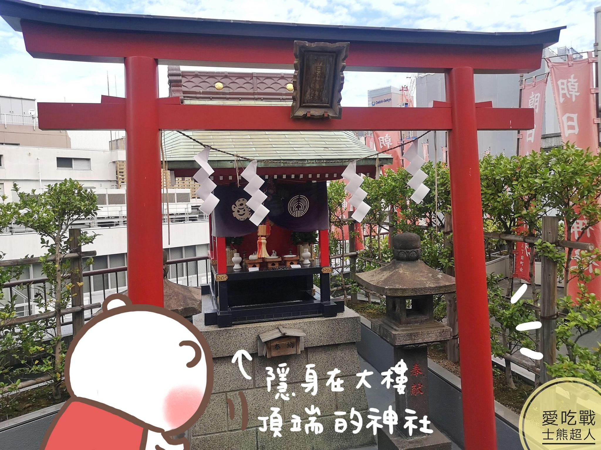 """。東京 銀座。朝日稻荷神社:動畫""""天氣之子""""的經典場景,位在頂樓上的神社"""