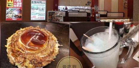 。台中 三井outlet。鶴橋風月-大阪燒:來自日本關西60年好店的大阪燒,平價美味+專人桌邊服務的好店家。