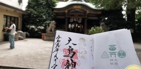 。東京 都電荒川線。大鳥神社:有著路面電車印的獨特御朱印。
