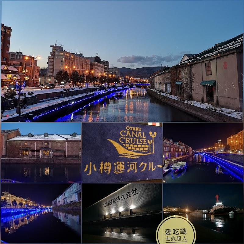 。北海道 行程&遊記。2019 五天四夜 part 2:小樽運河+美瑛一日遊、白色戀人工廠。