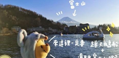 。山梨縣 河口湖。河口湖踩天鵝船:慢遊河口湖的好選擇,搭完纜車來遊湖囉~
