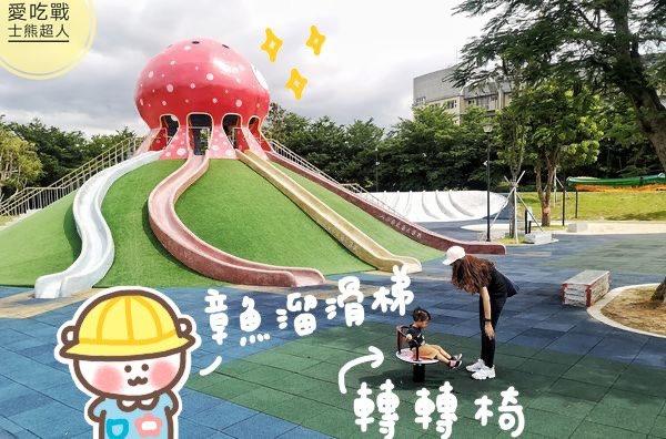 。苗栗 親子公園。貓裏喵親子公園:章魚溜滑梯+大沙坑+貝殼溜滑梯,親子放電的好去處。