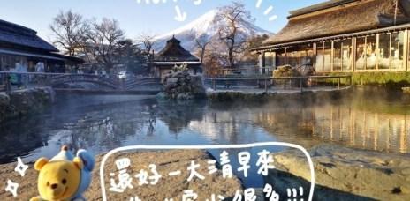 。河口湖 忍野八海 攻略。交通、參訪路線、美食推薦,伴隨著富士山雪景的湧泉美景。